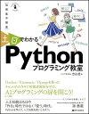 土日でわかるPythonプログラミング教室 短期集中講座/吉谷愛【2500円以上送料無料】