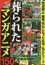 葬られたマンガ・アニメ150 放送禁止 販売NG【2500円以上送料無料】