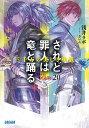 されど罪人は竜と踊る 20/浅井ラボ【合計3000円以上で送料無料】