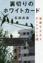 裏切りのホワイトカード/石田衣良【2500円以上送料無料】