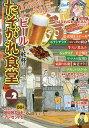 たそがれ食堂 2【合計3000円以上で送料無料】