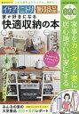イケア・ニトリ・無印良品で家が好きになる快適収納の本【250...