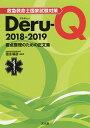 救急救命士国家試験対策Deru‐Q 要点整理のための正文集 2018−2019/徳永尊彦【2500円以上送料無料】