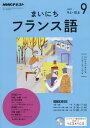 樂天商城 - NHKラジオ まいにちフランス語 2017年9月号【雑誌】【2500円以上送料無料】