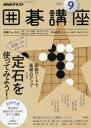 NHK 囲碁講座 2017年9月号【雑誌】【2500円以上送料無料】