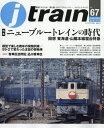 Jトレイン 2017年10月号【雑誌】【2500円以上送料無料】