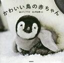 かわいい鳥の赤ちゃん/ポンプラボ/熊谷勝