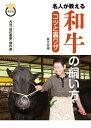名人が教える和牛の飼い方コツと裏ワザ 月刊「現代農業」傑作選/農山漁村文化協会