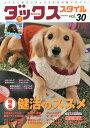 樂天商城 - ダックススタイル Vol.30【2500円以上送料無料】