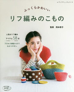 【店内全品5倍】ふっくらかわいいリフ編みのこもの