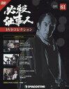 必殺仕事人DVDコレクション全国版 2017年9月26日号【雑誌】【2500円以上送料無料】
