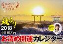 '18 中井耀香のお清め開運カレンダー/中井耀香【2500円以上送料無料】