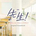 樂天商城 - 映画「先生! 、、、好きになってもいいですか?」オリジナル・サウンドトラック/サントラ【2500円以上送料無料】
