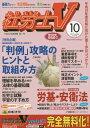 社労士V 2017年10月号【雑誌】【2500円以上送料無料】