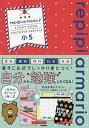 レピピアルマリオスタディブック 算国理社英 小5【2500円...