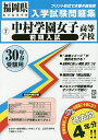中村学園女子高等学校前期入試 30年春受験用【2500円以上送料無料】