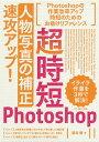 超時短Photoshop「人物写真の補正」速攻アップ!/藤島健【2500円以上送料無料】
