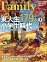プレジデントFamily 2017年10月号【雑誌】【2500円以上送料無料】