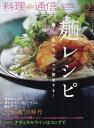 料理通信 2017年10月号【雑誌】【2500円以上送料無料】