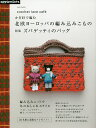 Asahi Original 778 crochet lace cafe