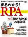 【100円クーポン配布中!】まるわかり!RPA 業務自動化で生産性UP!基礎から導入の勘所まで/日経コンピュータ
