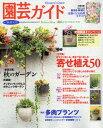 園芸ガイド 2017年10月号【雑誌】【2500円以上送料無料】
