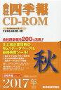 CD-ROM 会社四季報 2017秋【2500円以上送料無料】