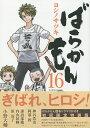 初回限定特装版 ばらかもん 16/ヨシノサツキ【2500円以...