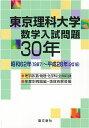 東京理科大学数学入試問題30年 昭和62年〈1987〉〜平成28年〈2016〉