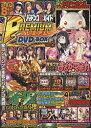 パチンコ必勝ガイドPREMIUM DVD−BOX VOL.2【2500円以上送料無料】