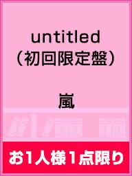〔予約〕「untitled」(初回限定盤)(DVD付)/嵐【2500円以上送料無料】