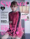 sweet(スウィート) 2017年10月号【雑誌】【2500円以上送料無料】