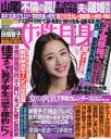 週刊女性自身 2017年9月26日号【雑誌】【2500円以上送料無料】