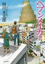 【100円クーポン配布中!】ヘブンメイカー/恒川光太郎