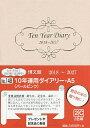 2018年版 149.10年連用ダイアリー・A5(パールピンク)【2500円以上送料無料】