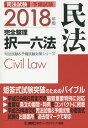 司法試験予備試験完全整理択一六法民法 2018年版/東京リーガルマインドLEC総合研究
