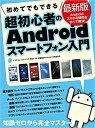 超初心者のAndroidスマート 最新版【3000円以上送料無料】