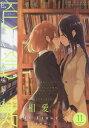 コミック百合姫 2017年11月号【雑誌】【2500円以上送料無料】