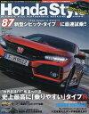Honda Style 2017年11月号【雑誌】