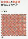 佐治敬三と開高健最強のふたり 下/北康利【合計3000円以上で送料無料】