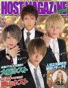 HOST MAGAZINE Vol.72(2017NOV)/旅行【合計3000円以上で送料無料】