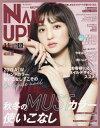 ネイルUP! 2017年11月号【雑誌】【2500円以上送料無料】