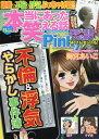 本当にあった笑える話Pinky 2017年11月号【雑誌】【2500円以上送料無料】