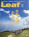 LEAF(リーフ) 2017年11月号【雑誌】【2500円以...