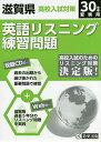 外語, 學習參考書 - 平30 滋賀県高校入試対策英語リスニング【2500円以上送料無料】