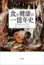 食と健康の一億年史/スティーブン・レ/大沢章子【2500円以上送料無料】