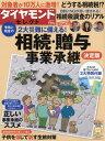 ダイヤモンドセレクト 2017年11月号【雑誌】【2500円...