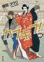 カブキブ! 7/榎田ユウリ【2500円以上送料無料】...