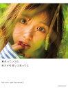 意外っていうか、前から可愛いと思ってた 松村沙友理写真集/松...