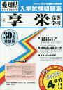 享栄高等学校 30年春受験用【2500円以上送料無料】
